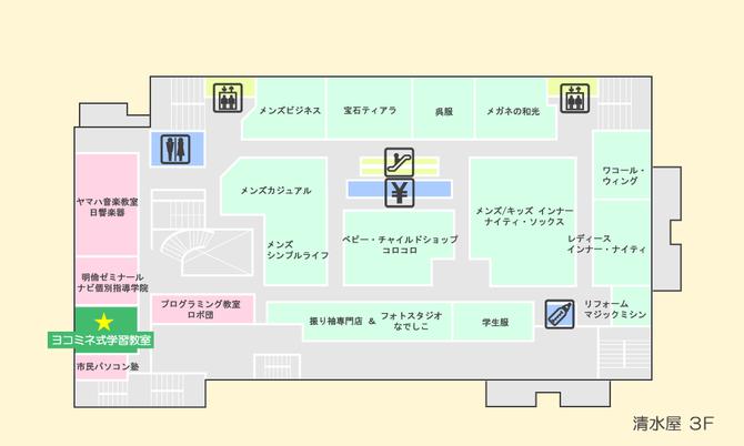 藤が丘校フロアマップ(清水屋.png